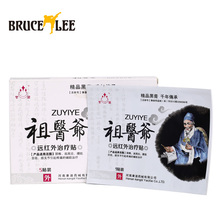 10 Piece 2 Boxes Black Chinese Medical Plaster far ir treatment Relief Pain Patch Health Care