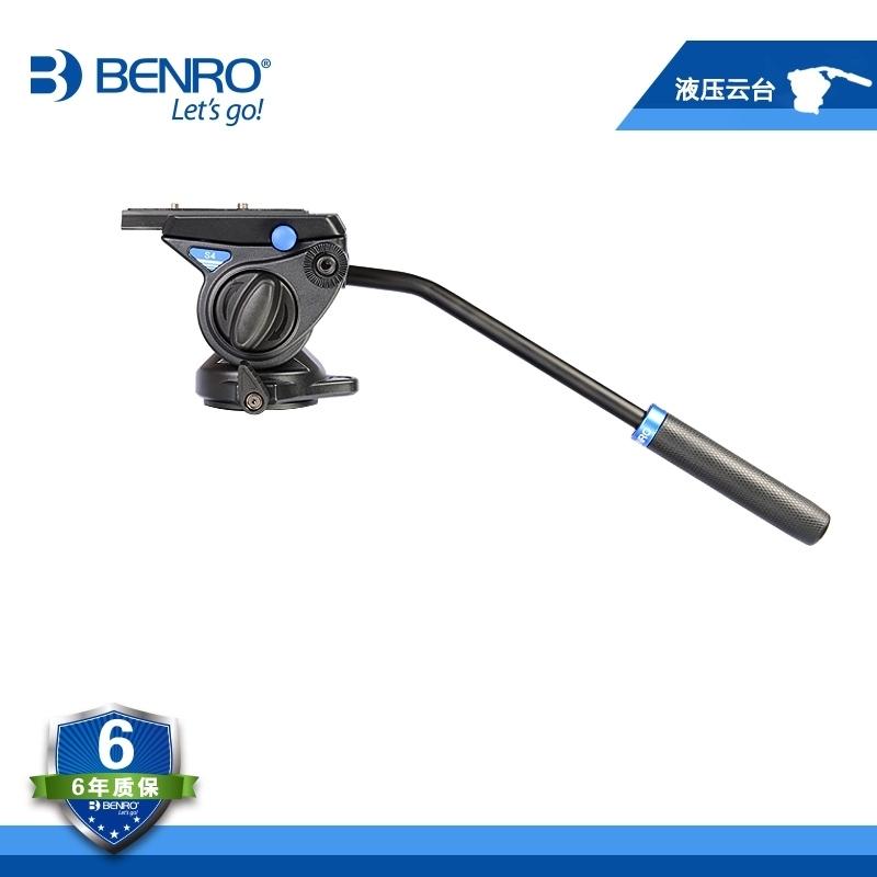BENRO S4 Hydraulic Tripod Head S Series Pro Camera Ball Head Camera Aluminum Tripod Ballhead Max loading 4kg(China (Mainland))