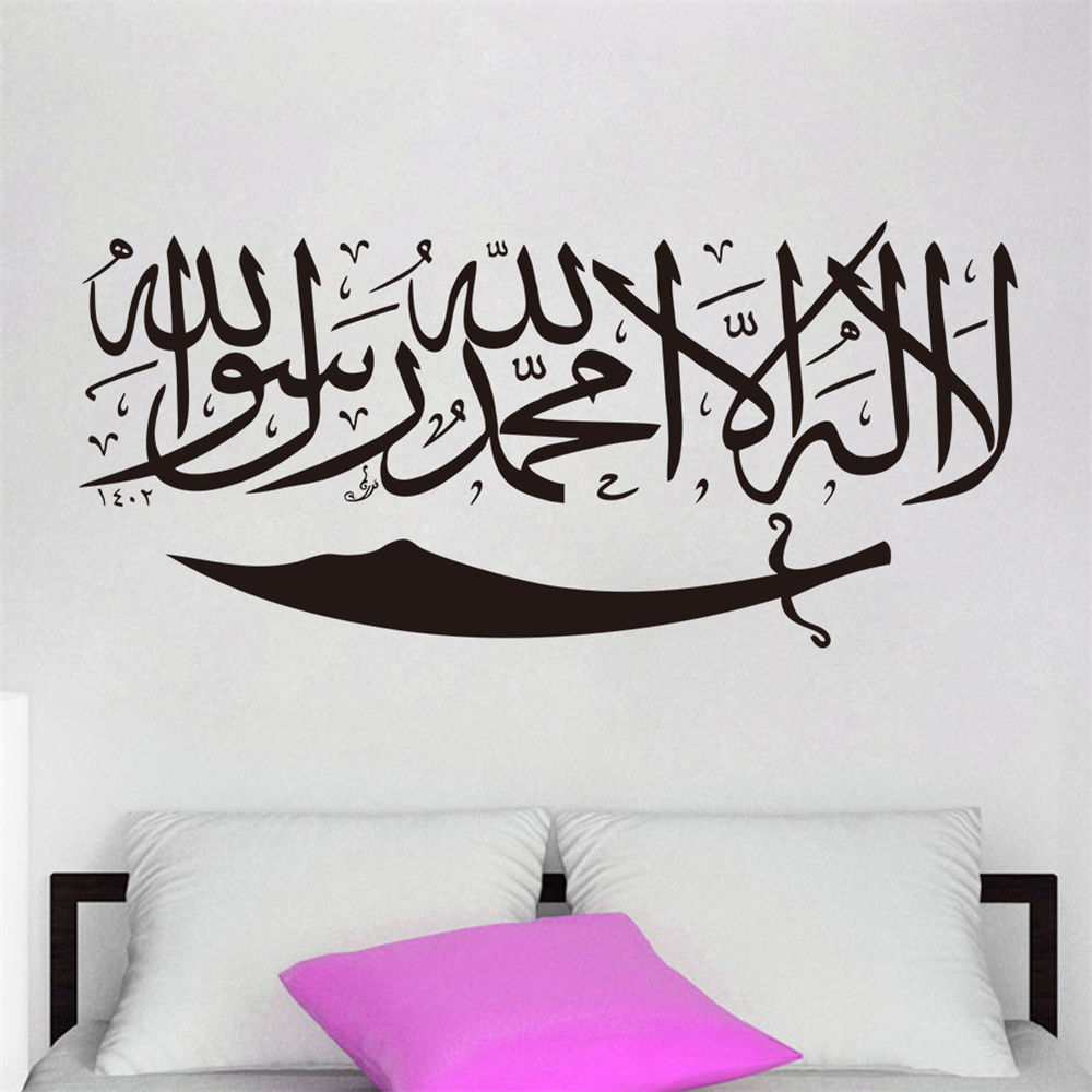 Islamic Muslim wall art  Allahu Arabic Vinyl Decal quote pvc removable Wall sticker Inspiration home decor wall mural