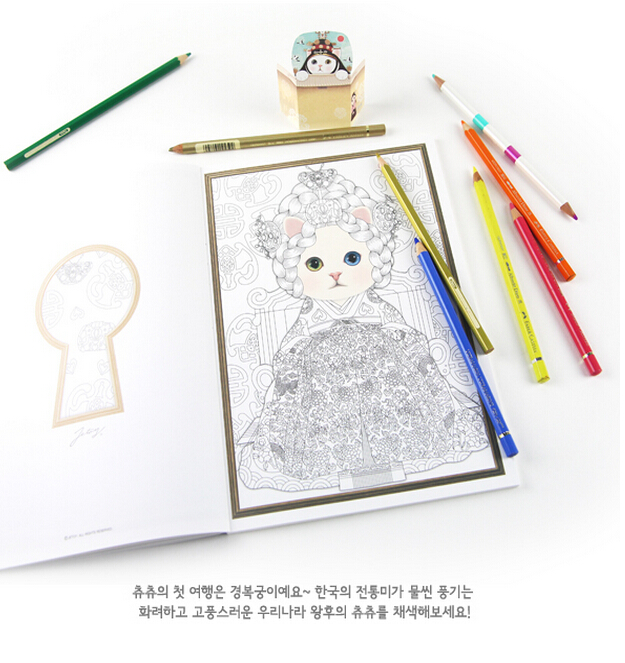 Aliexpress Buy Korean Jetoy Cute Choo Choo Cat Coloring Book GALLERY BY YOURSELF Floral