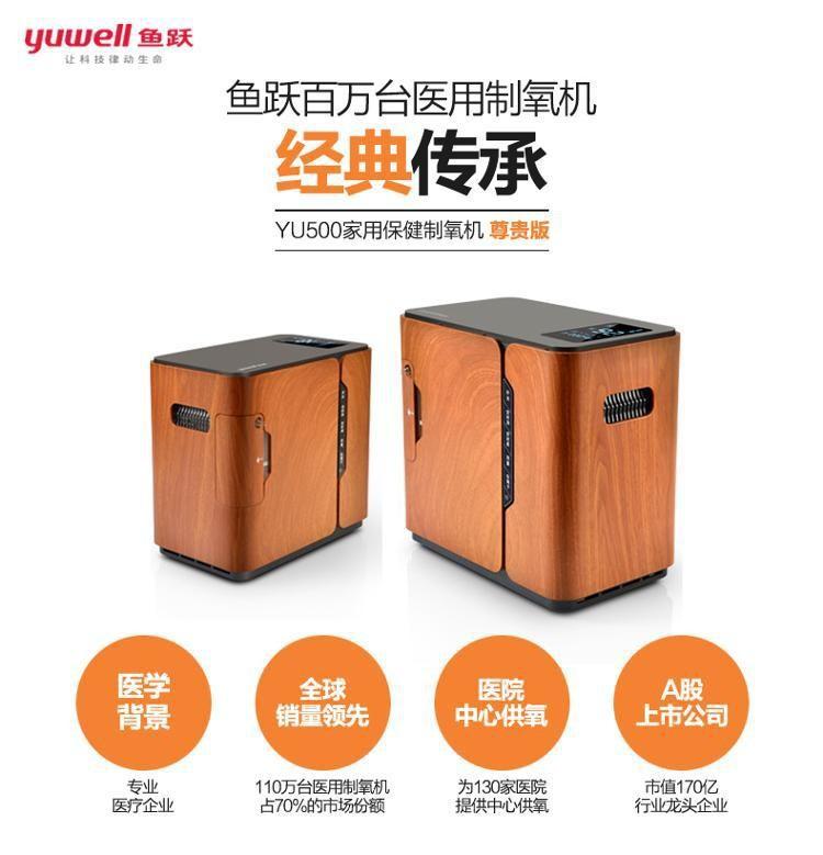 Máy tạo oxy 5 lít Yuwell YU500
