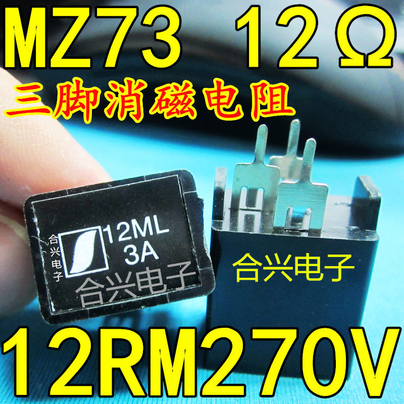 Large chip MZ73 12RM270V 12 & Omega; tripod degaussing resistor circuit TV degaussing--ZYXP2(China (Mainland))