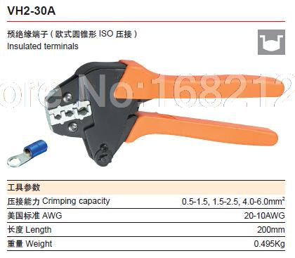 VH2-30J/JC/A Mini type ratchet type super labor-saving terminal crimping tool, plug spring connector crimping pliers 20-10AWG(China (Mainland))