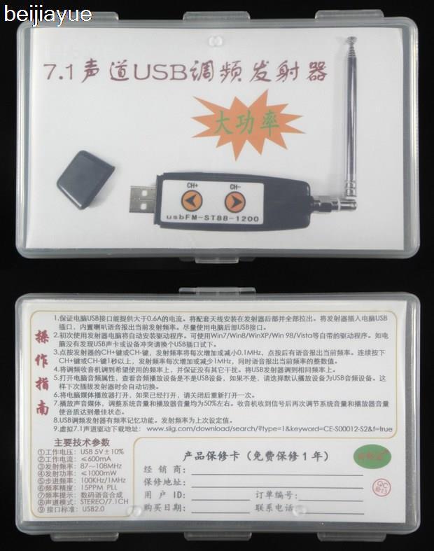 USB FM Transmitter Stereo FM Transmitter power 1w campus radio station 1200 m(China (Mainland))