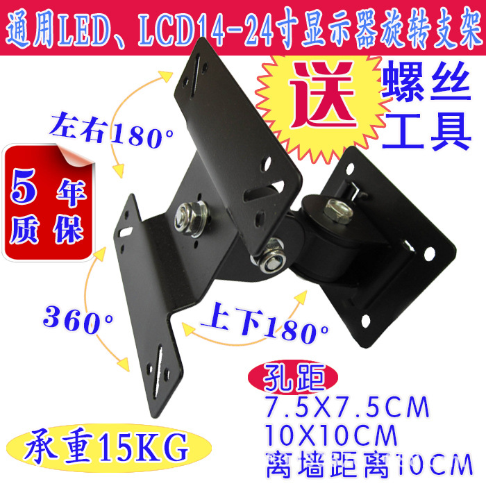 2015 Time-limited Limited 14-19-20-22-24 Inch Lcd Tv Display 360 Degrees Of Universal Rotating Wall Hanging Rack Bracket(China (Mainland))