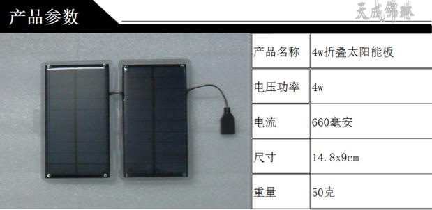 Foldable 4w high efficiency solar panel charger extension cord charging 5v PV(China (Mainland))