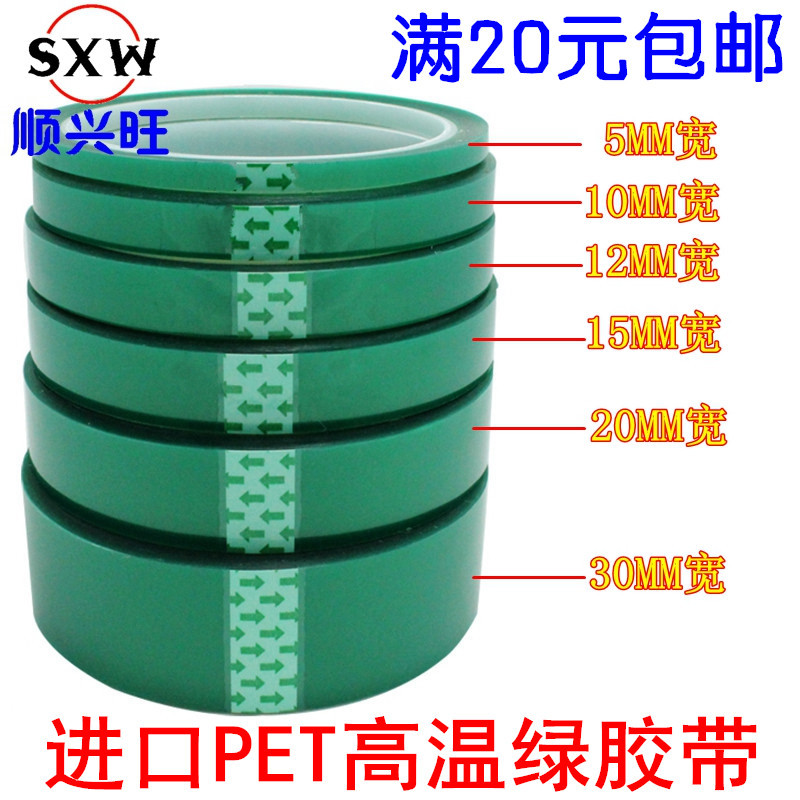 30mm green heat tape PET Circuit board welding use High temperature resistance Environmental Products(China (Mainland))