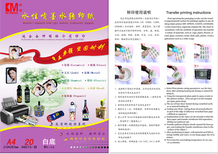 No shipping charge,A4 size white color inkjet water transfer paper 10PCS(China (Mainland))