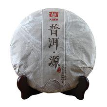 2015 Menghai Dayi TAETEA Source of Puer 1501 Shu tea Packaging Ripe Pu erh Cake 357g pu er Tea Anticancer Free Shipping Food(China (Mainland))