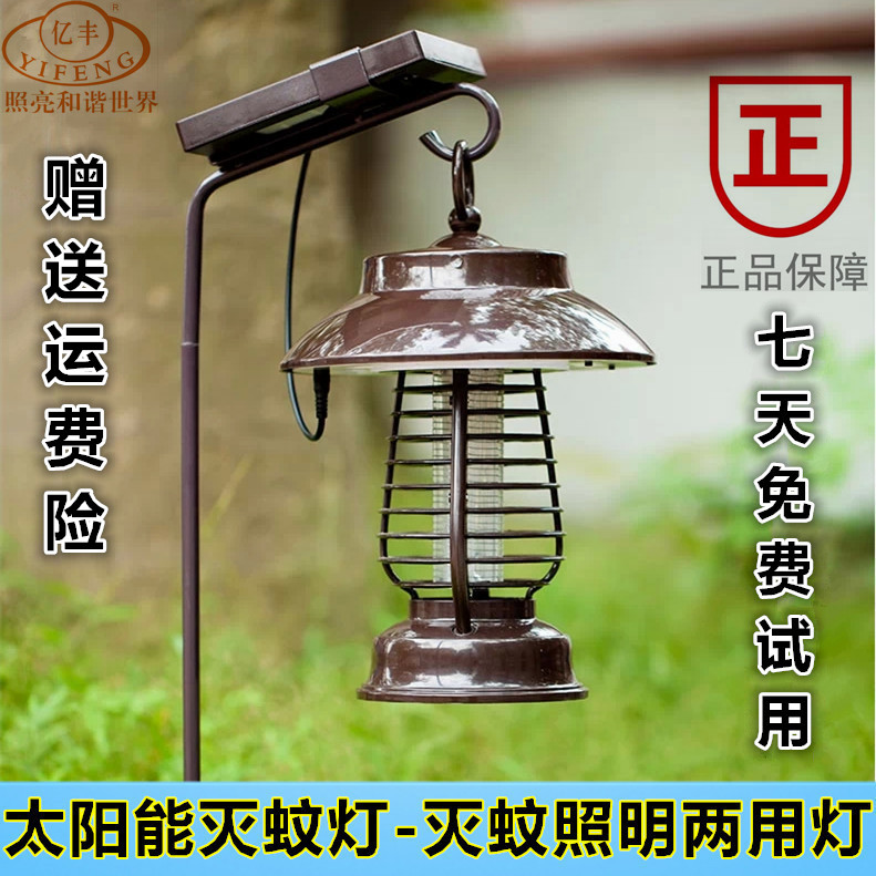 outdoor fly control lamp charging mosquito insecticide from reliable