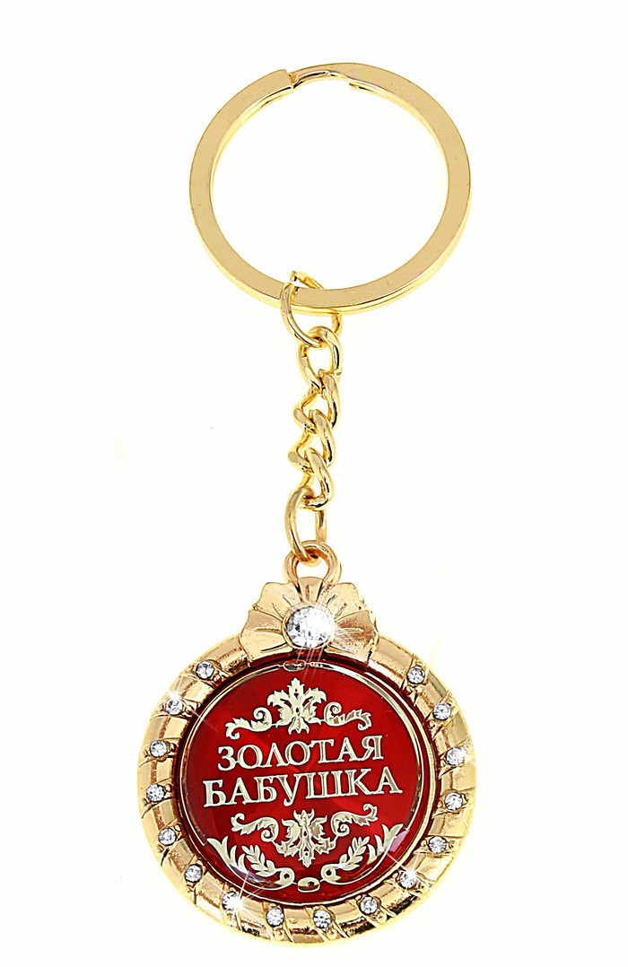 2015 Free shipping New Personality Key buckle with Cute Medal Pendant Key ring Thanksgiving Day gifts for The Dear Grandma(China (Mainland))