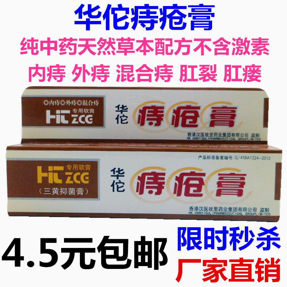100%Genuine Powerful hemorrhoids ointment Musk Hemorrhoids Ointment hemorrhoids medication anal fissure bowel bleeding Cream(China (Mainland))