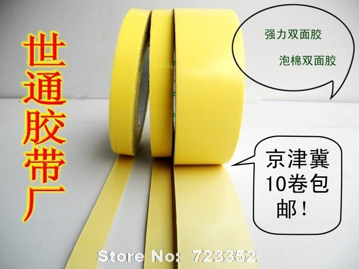 Double-sided adhesive strength of foam sponge foam hook advertising special 18 mm * 8 m(China (Mainland))