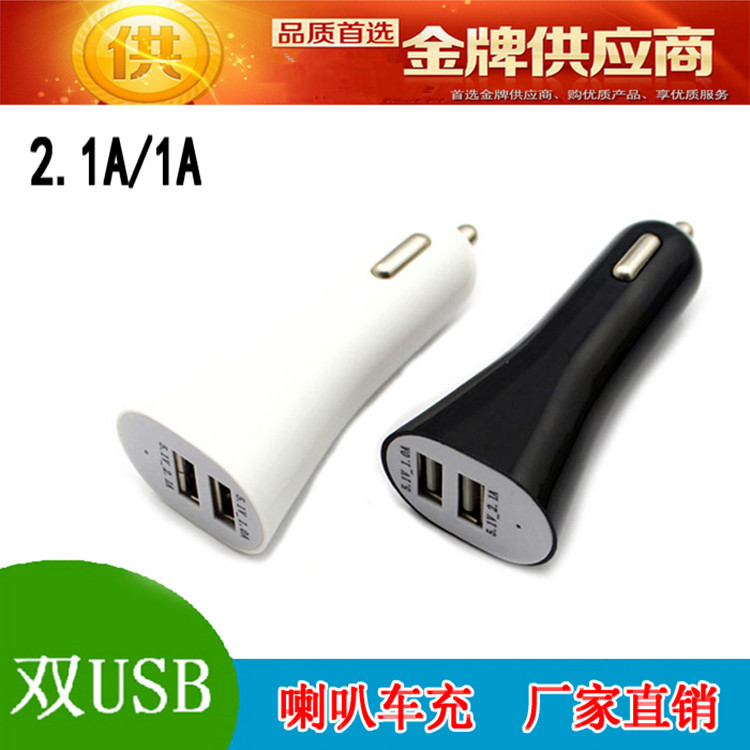 10 pcs/lot Manufacturers wholesale car charger double USB speakers car head Mobile phone universal type 1 a / 2 a(China (Mainland))