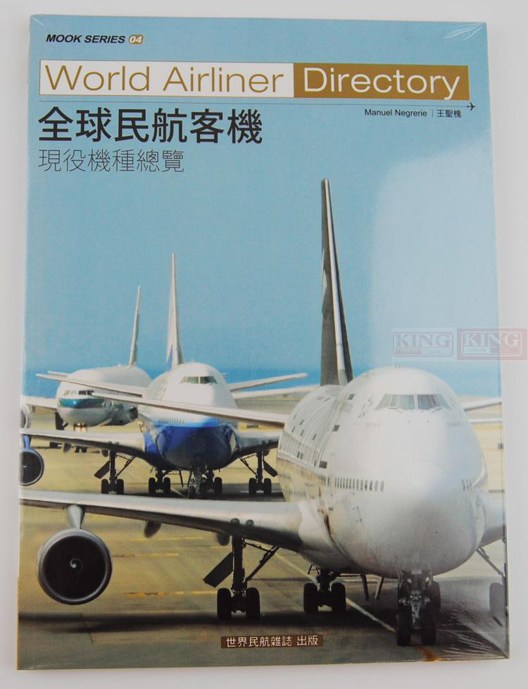 """Airway World Journal of civil aviation: """"global airliner -"""" MOOK04 service model overview commercial jetliners plane model hobby(China (Mainland))"""