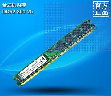 DDR2 800 2G desktop memory compatible with 533667 genuine (other details)<br><br>Aliexpress