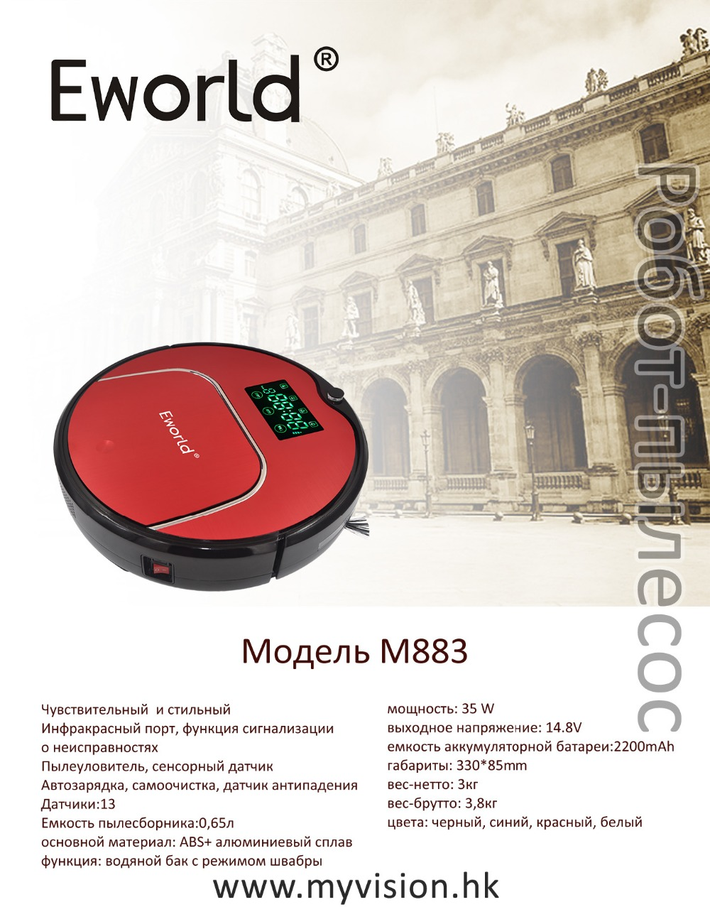 Eworld Wireless Vacuum Cleaner with Big Garbage Box , Big Mop,ABS and Aluminium Alloy Cleaning Robot M883(China (Mainland))