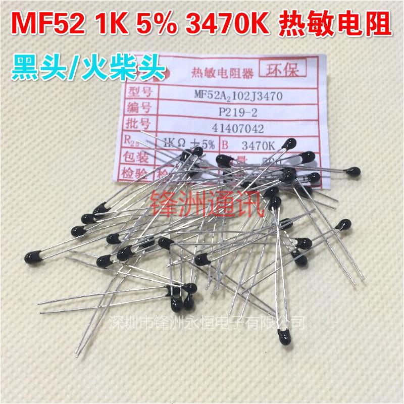 10pcs lot 1K thermistor 5 black match head MF52A2 102J3470 B value 3470 100 good