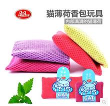 Classic durable soft cloth material multicolor 100 % edible organic peppermint cat pillow 2pcs/lot free shipping mixture(China (Mainland))