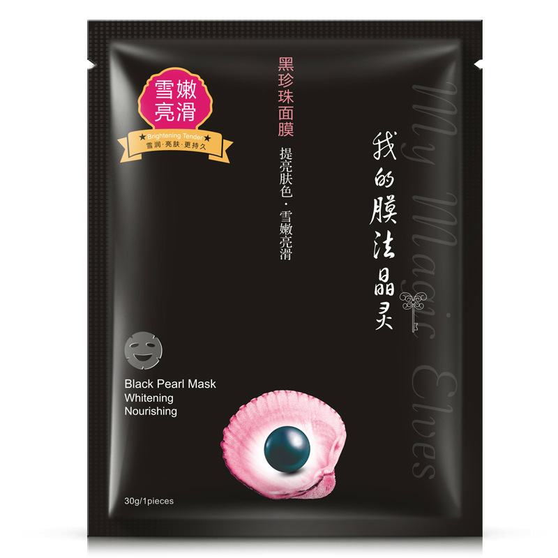 pearl powder mask skin beauty remove nose blackheads acne face mask whitening cream sheet mask, Korean cosmetics afy facial mask(China (Mainland))
