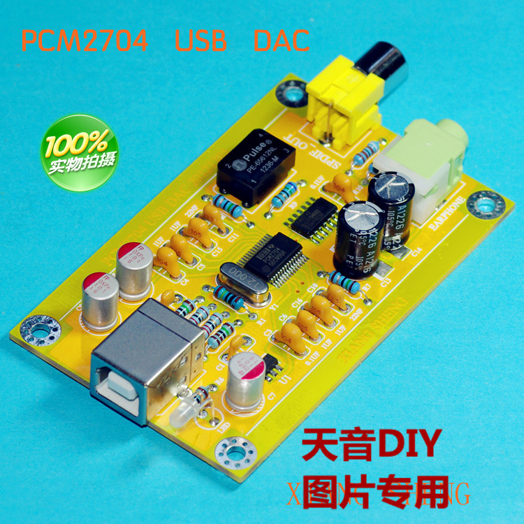 PCM2704 USB DAC Decoder USB to Coaxial SPDIF USB sound card PCBA(China (Mainland))
