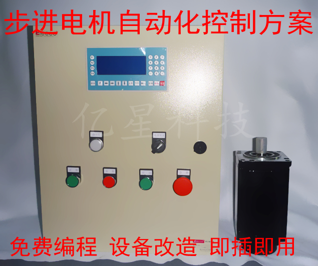 Stepper motor control system of bench drill automatic for Stepper motor control system