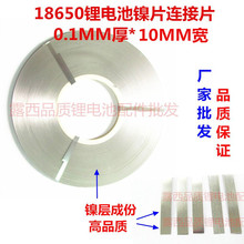 18650 lithium battery pack nickel plated strip 10mm wide spot welding nickel plated steel sheet wholesale