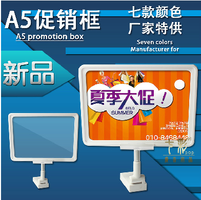 Electronic Accessory A5 Promotional Poster