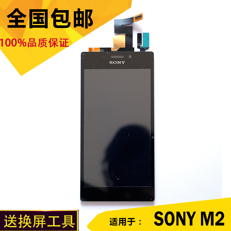 Фотография Suitable for for SONY Xperia M2 Sony LCD screen assembly M2 mobile phone touch screen M2 assembly