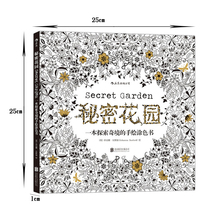25cm X 25cm  96 Pages Secret Garden Wonderland Explorer Adult Coloring Relieve Stress Kill Time Graffiti Painting Drawing Book(China (Mainland))