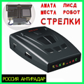 2015 New High Quality 16 Brands STR535 Car Radar Detector Russian LED Anti Radar Strelka Vehicle