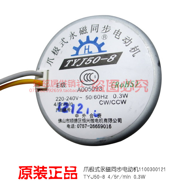 Gree small solar electric heaters Heater accessories synchronous motor NSA-7D NSE-12 NSE-10a2(China (Mainland))
