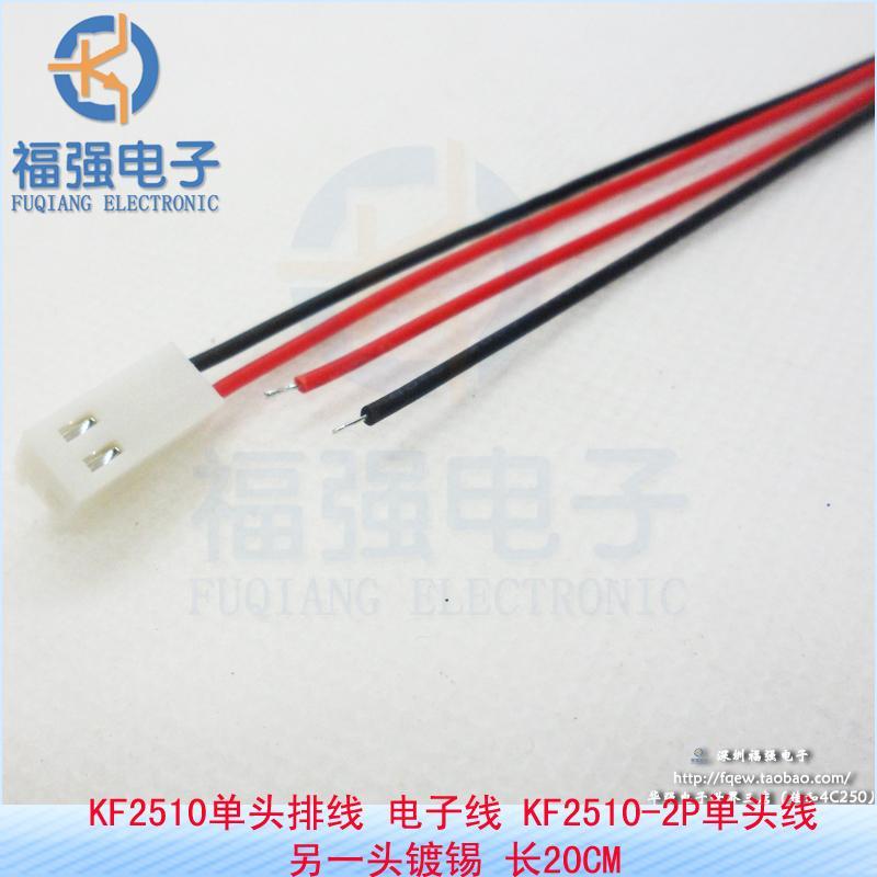 KF2510 single cable wire KF2510-2P a single line long 20CM (4PCS)(China (Mainland))