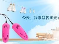 Сушилка для обуви NEW Multi  058