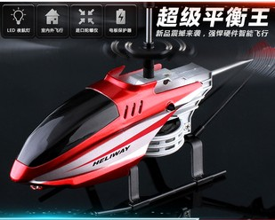 Top quality online sales wireless rc helicopter Heliway remote control toy electric toy 301 for kids or child toys(China (Mainland))