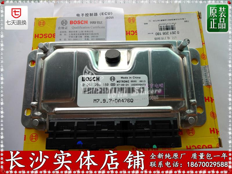 Hafei racing car engine computer ECU 0261208180(China (Mainland))