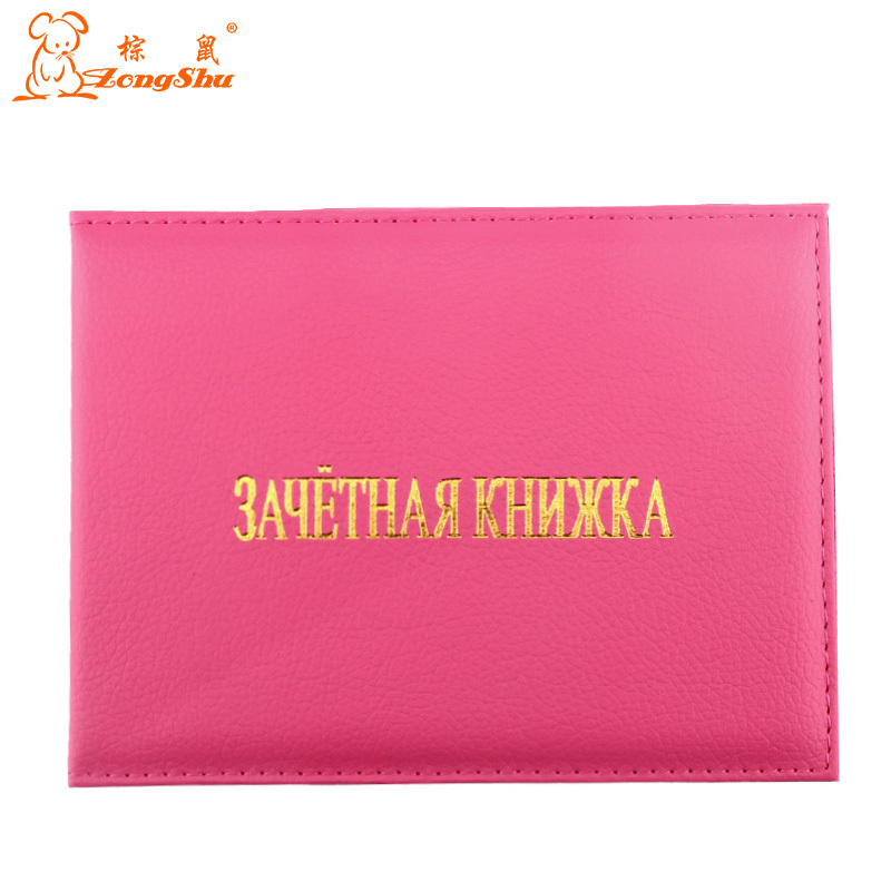 ZS Russian Students gradebook russian schools russian language student id card case bags university student card cover(China (Mainland))