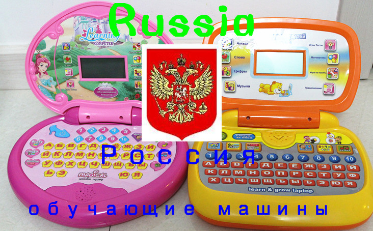 New Arrival Russian language Children Kids Educational Study Learning Machine Laptop Computer Toys 1 Pcs(China (Mainland))