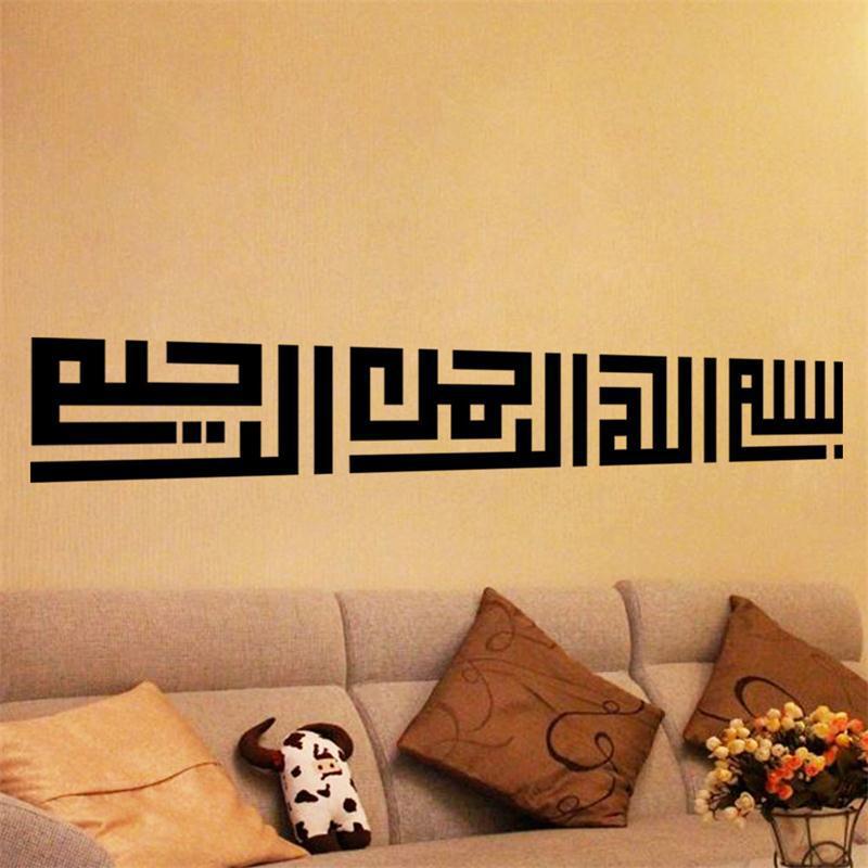 Achetez en gros islamique stickers muraux en ligne des for Decoration murale islamique