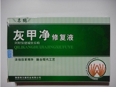 Special offer free shipping repair solution dedicated special agents of onychomycosis A nail fungus is not