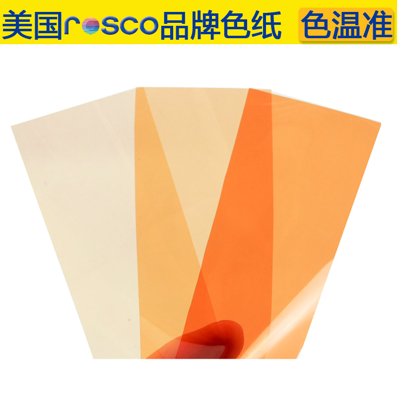 D50 Eastem Barndoor Honeycomb/Grid Color Gel Set for Studio Flash Light Color flashpaper filter CTO group / orange group(China (Mainland))
