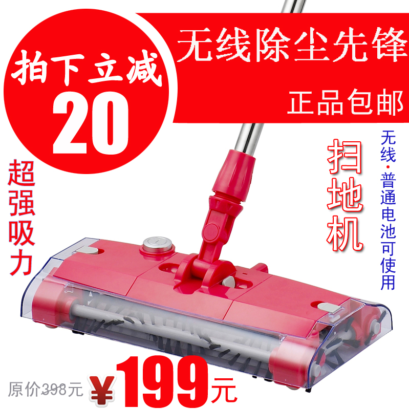 Electric broom household sweeper vacuum cleaner hadnd fully-automatic broom(China (Mainland))