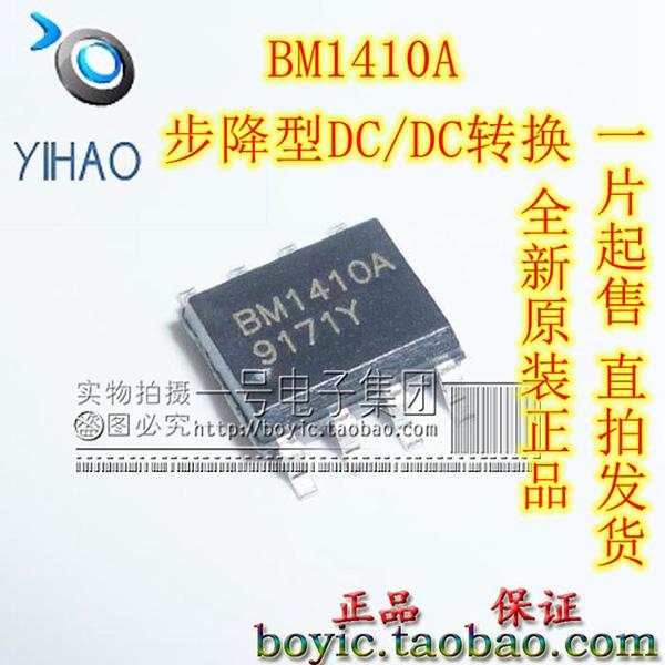 BM1410A Step Down DC / DC converter chip new original patch SOP8(China (Mainland))