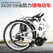 24/26 Inch Foldable Electric Bicycle 36v High Quality Lithium Battery Portable And Powerfull(China (Mainland))