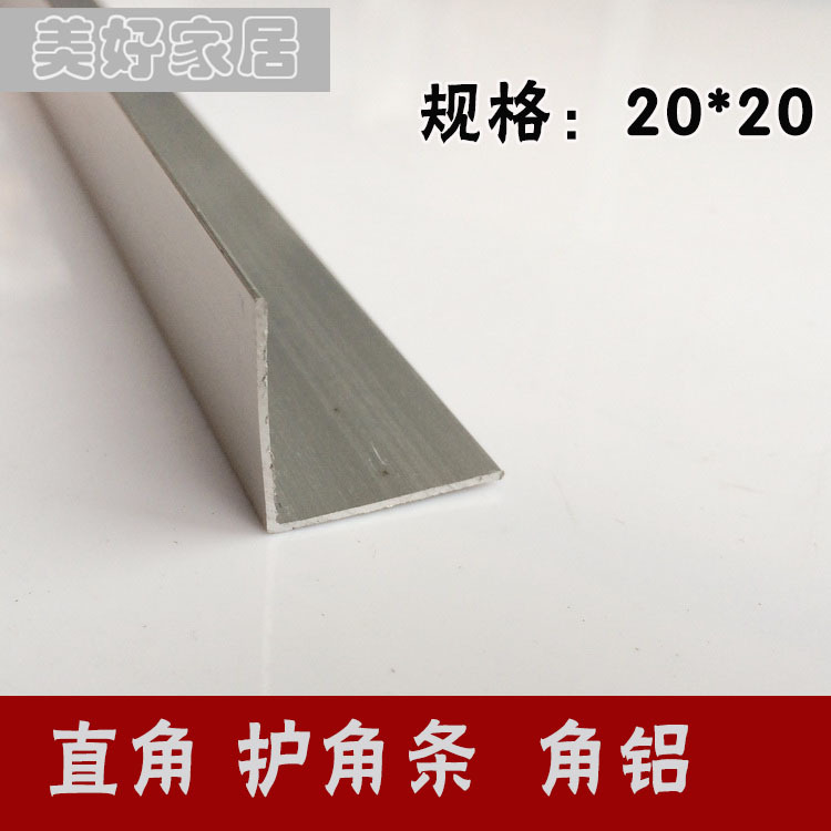 Angle aluminum L-20 * 20 rectangular profile of ceramic decorative retaining wall angle bar side of the package shut aluminum st(China (Mainland))