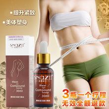 Thin body tight 30 ml thin waist to lose weight thin leg oil thin belly belly fat to lose weight