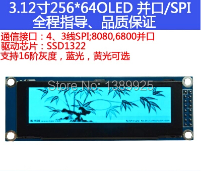 Wholesale 3.12 inch 16P SPI Blue OLED Module SSD1322 Drive IC 256*64 8080/6800 Parallel Interface(China (Mainland))