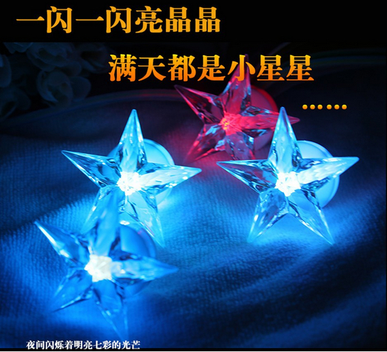 Hot Sale Most Cool Seven Changing Colors Star LED Light Lamp For Bedroom & Bar & Wedding & Holiday Romantic Life(China (Mainland))