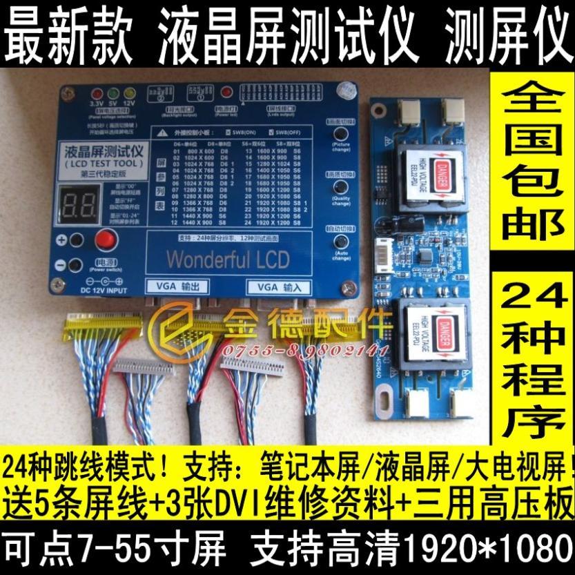 Free shipping super LCD screen tester LCD / LED LCD screen measuring instrument dot screen tool(China (Mainland))