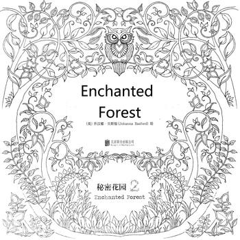 Электронная секретный сад зачарованный лес в Inky охота за сокровищами краситель для детей взрослых снять стресс убийство срок раскраски
